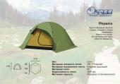 Палатка ONREE PHOENIX