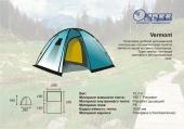 Палатка ONREE VERMONT