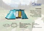 Палатка Onree Colorado