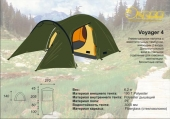 Палатка ONREE VOYAGER 4
